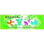 パネル 片面印刷 七草がゆ (60512)