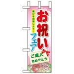 ミニのぼり旗 W100×H280mm お祝いフェア (60515)