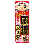 のぼり旗 応援フェア (60517)