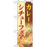 ハーフのぼり旗 カレー&シチューフェア (60525)