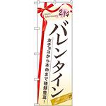 のぼり旗 バレンタイン 友チョコから本命まで (60533)