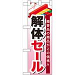 ハーフのぼり旗 解体セール (60537)