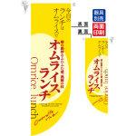 オムライスランチ Omrice lunch フラッグ(遮光・両面印刷) (6054)