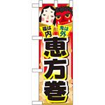 ハーフのぼり旗 恵方巻 (60558)