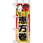 ミニのぼり旗 W100×H280mm 恵方巻 上段にオカメと鬼(60559)