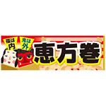 パネル 片面印刷 恵方巻 (60561)