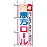 ミニのぼり旗 W100×H280mm 恵方ロール (60565)