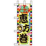 ミニのぼり旗 W100×H280mm 恵方巻 (60573)