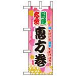 ミニのぼり旗 W100×H280mm 恵方巻 開運 恋愛(60576)