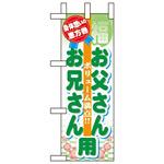 ミニのぼり旗 W100×H280mm 恵方巻 表示:お父さんお兄さん用 (60577)