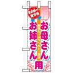 ミニのぼり旗 W100×H280mm 恵方巻 表示:お母さんお姉さん用 (60578)
