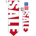 SALE (赤地 白文字 文字大きめ) フラッグ(遮光・両面印刷) (6058)