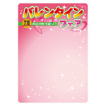 マジカルPOP バレンタインフェア Mサイズ (60586)