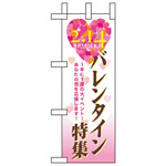 ミニのぼり旗 W100×H280mm バレンタイン特集 (60595)