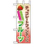 ミニのぼり旗 W100×H280mm チョコレートフォンデュにフルーツ (60596)