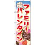 のぼり旗 ファミリーバレンタイン (60597)