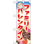 ハーフのぼり旗 ファミリーバレンタイン (60598)