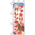 ミニのぼり旗 W100×H280mm ファミリーバレンタイン (60599)