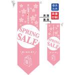 SPRING SALE フラッグ(遮光・両面印刷) (6060)