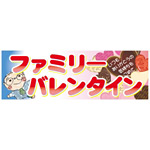 パネル 片面印刷 ファミリーバレンタイン (60601)