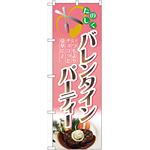 のぼり旗 バレンタインパーティー (60603)