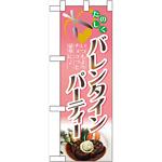 ハーフのぼり旗 バレンタインパーティー (60604)