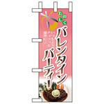 ミニのぼり旗 W100×H280mm バレンタインパーティー (60605)