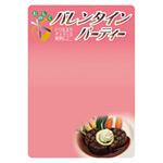 マジカルPOP バレンタインパーティー Mサイズ (60608)