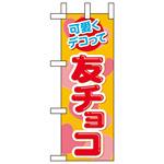 ミニのぼり旗 W100×H280mm 友チョコ (60609)