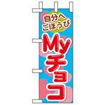 ミニのぼり旗 W100×H280mm Myチョコ (60611)