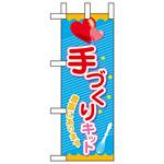 ミニのぼり旗 W100×H280mm 手づくりキット (60612)