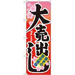 のぼり旗 大売出し (60614)