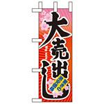 ミニのぼり旗 W100×H280mm 大売出し (60616)