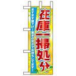ミニのぼり旗 W100×H280mm 在庫一掃処分 (60624)