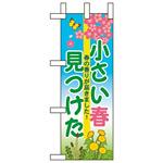ミニのぼり旗 W100×H280mm 小さい春見つけた (60629)