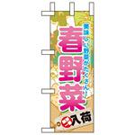 ミニのぼり旗 W100×H280mm 春野菜 (60636)