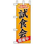ミニのぼり旗 W100×H280mm 試食会 (60639)