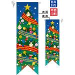 クリスマスツリー フラッグ(遮光・両面印刷) (6066)