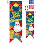 クリスマス サンタ青 フラッグ(遮光・両面印刷) (6068)