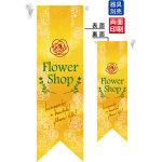 Flower Shop (黄) フラッグ(遮光・両面印刷) (6070)