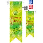 Flower Shop (緑) フラッグ(遮光・両面印刷) (6072)