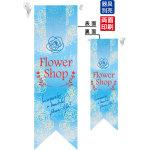 Flower Shop (水色) フラッグ(遮光・両面印刷) (6073)