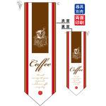 Coffee (白い帯) フラッグ(遮光・両面印刷) (6076)