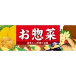 パネル 片面印刷 お惣菜 (60767)