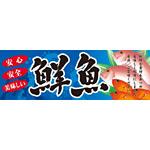 パネル 片面印刷 表示:鮮魚 (60778)