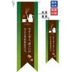 coffee やすらぎ (緑) フラッグ(遮光・両面印刷) (6078)