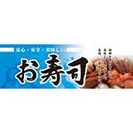 パネル 片面印刷 表示:お寿司 (60780)