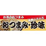 パネル 片面印刷 おつまみ 珍味 (60782)