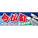 ハーフパネル 片面印刷 新鮮旬鮮! 表示:今が旬 (60790)