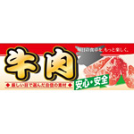 ハーフパネル 片面印刷 安心 安全 表示:牛肉 (60797)